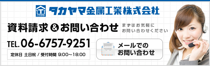 資料請求&お問い合わせ 06-6757-9251