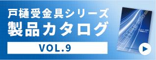 戸樋受金具シリーズ製品カタログVOL9