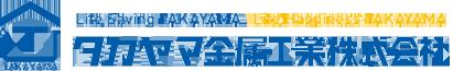 タカヤマ金属工業株式会社
