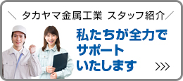 タカヤマ金属工業 スタッフ紹介
