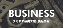 タカヤマ金属工業  製品情報