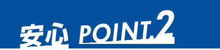 安心POINT02