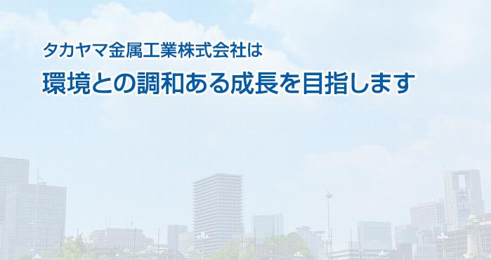 タカヤマ金属工業株式会社はISO14001を取得しています。(美原工場)