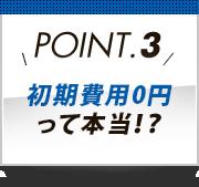 初期費用0円って本当!?