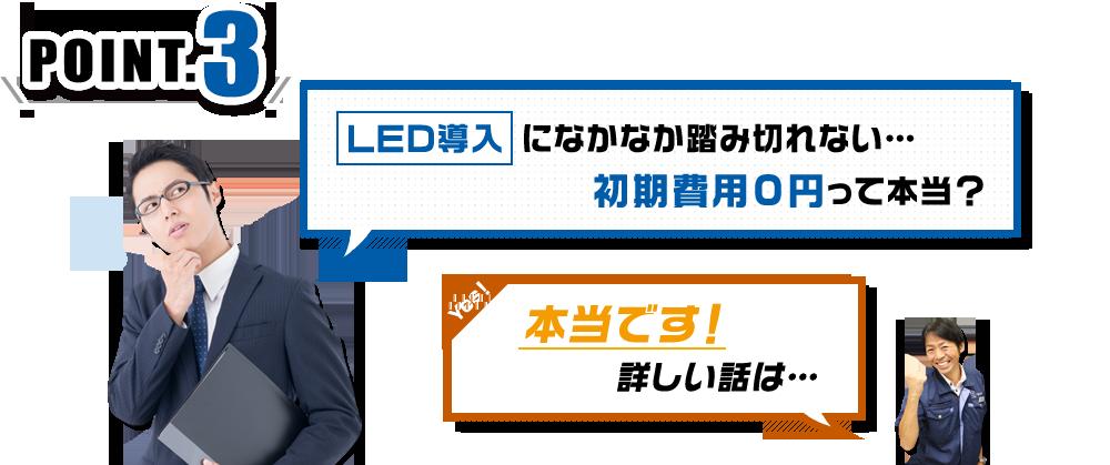 LED導入になかなか踏み切れない…初期費用0円って本当?
