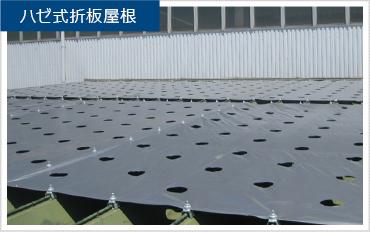 ハゼ式折板屋根