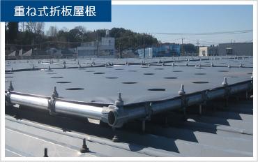 重ね式折板屋根