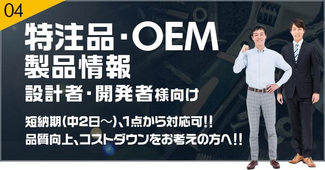 特注品・OEM製品情報