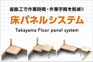 床パネルシステム