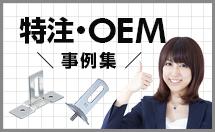 特注・OEM特集