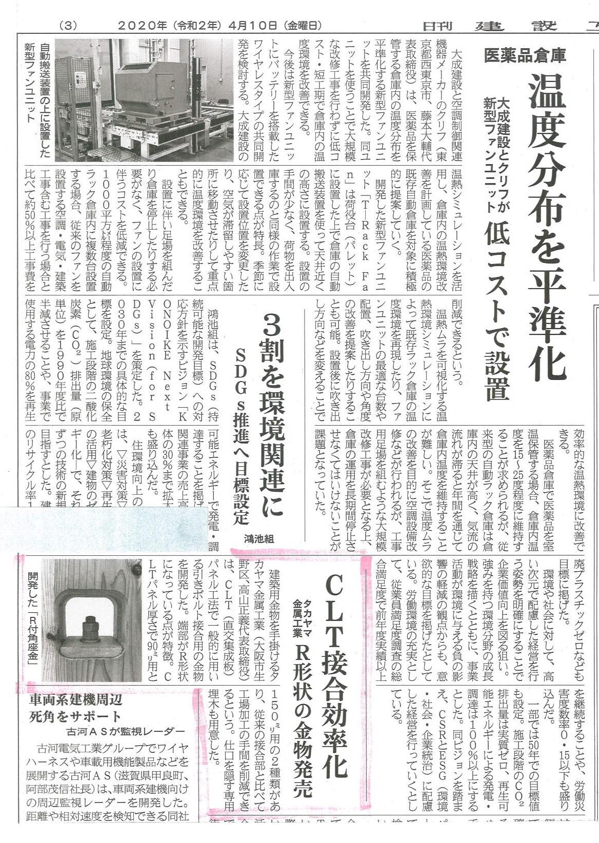 日刊建設工業新聞掲載記事【R付座金】 2020年4月10日