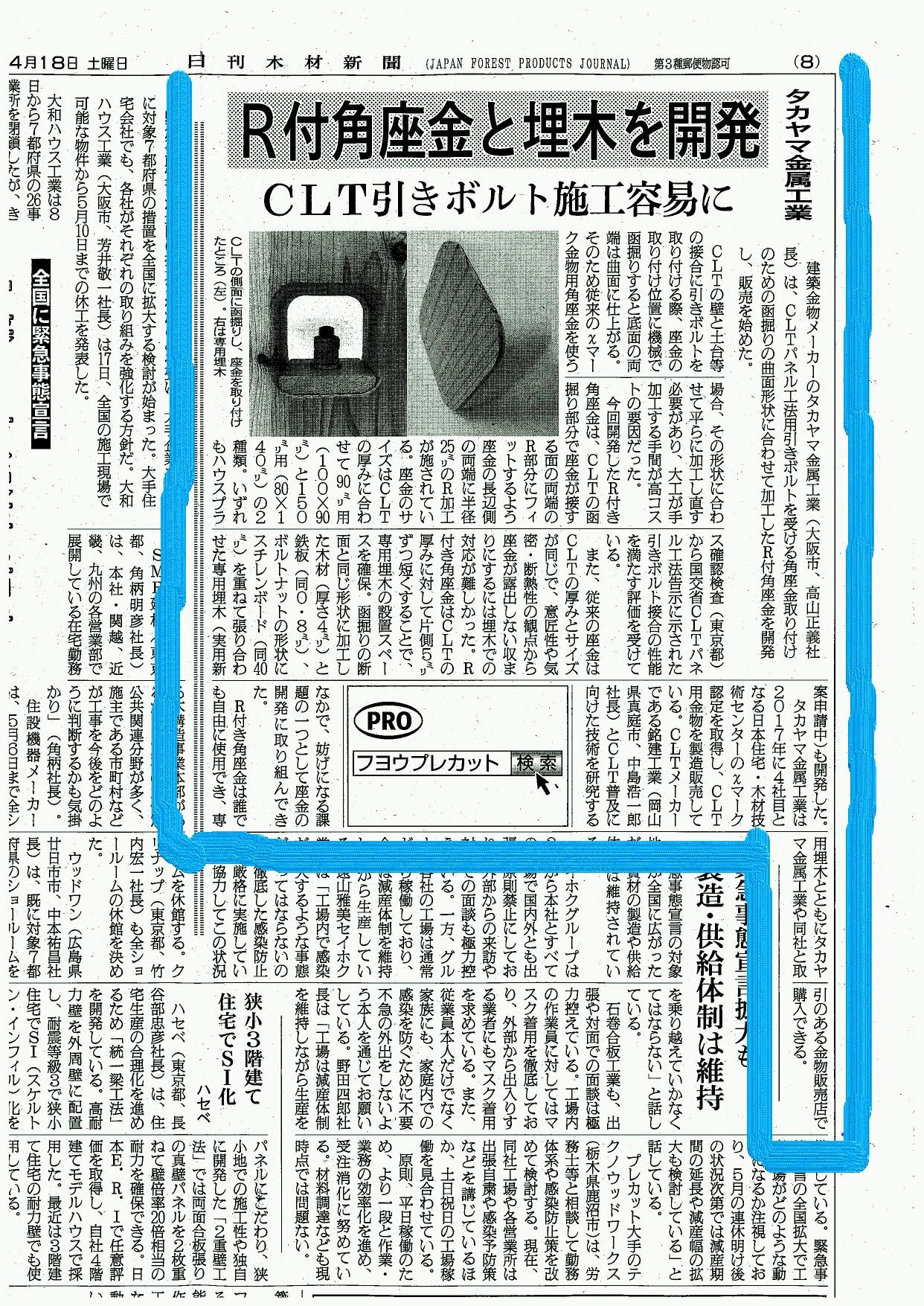 R付角座金掲載紙_日刊木材新聞20200418_page-0001