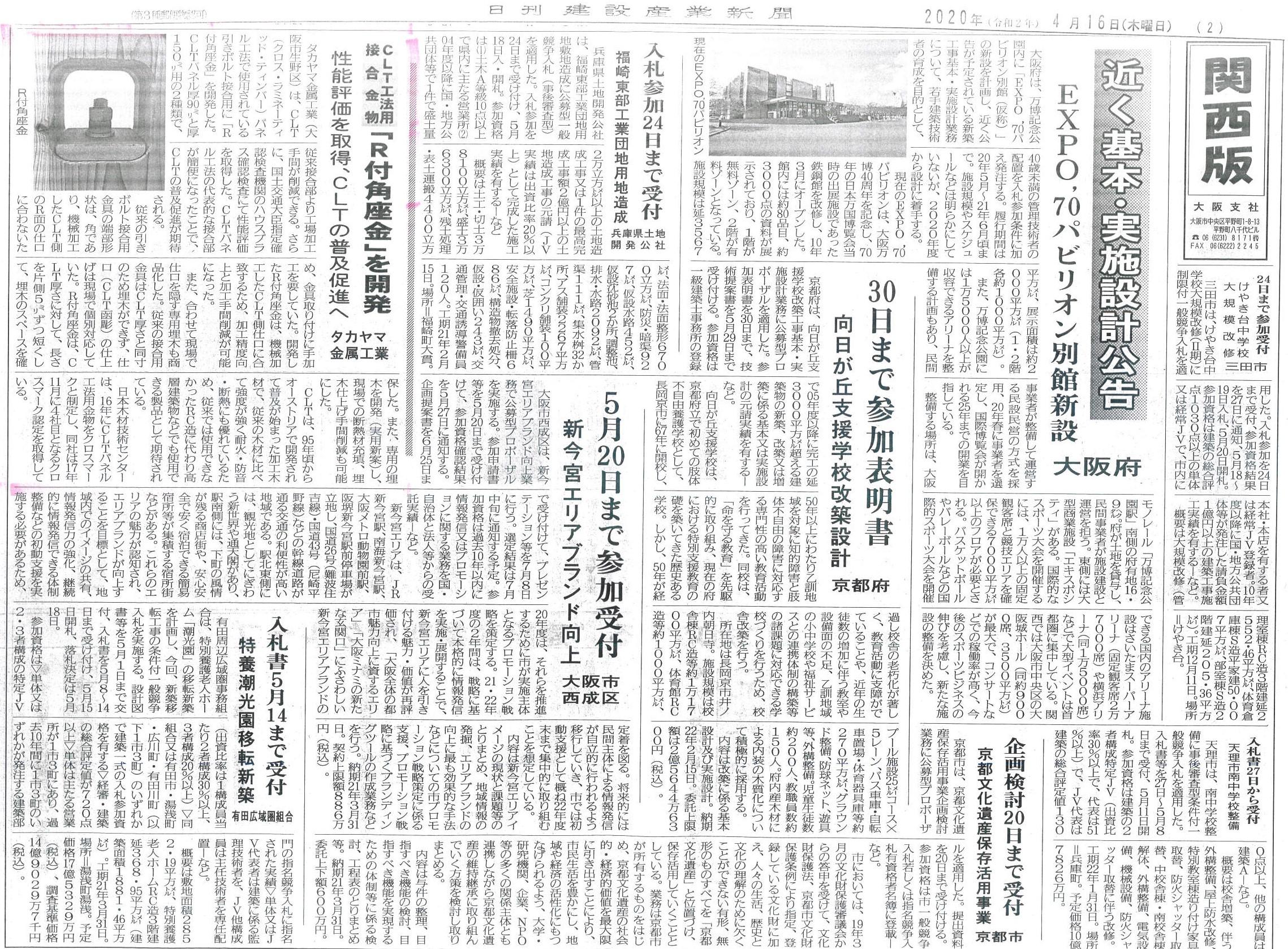 日刊建設産業新聞掲載記事【R付座金】2020年4月16日