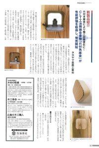 R付角座金掲載_ウッドミック20200508.pdf