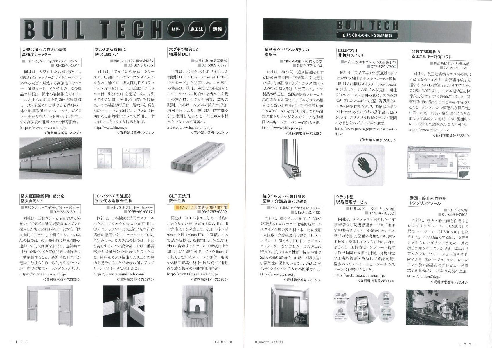 R付角座金掲載_建築技術6月号20200516.pdf