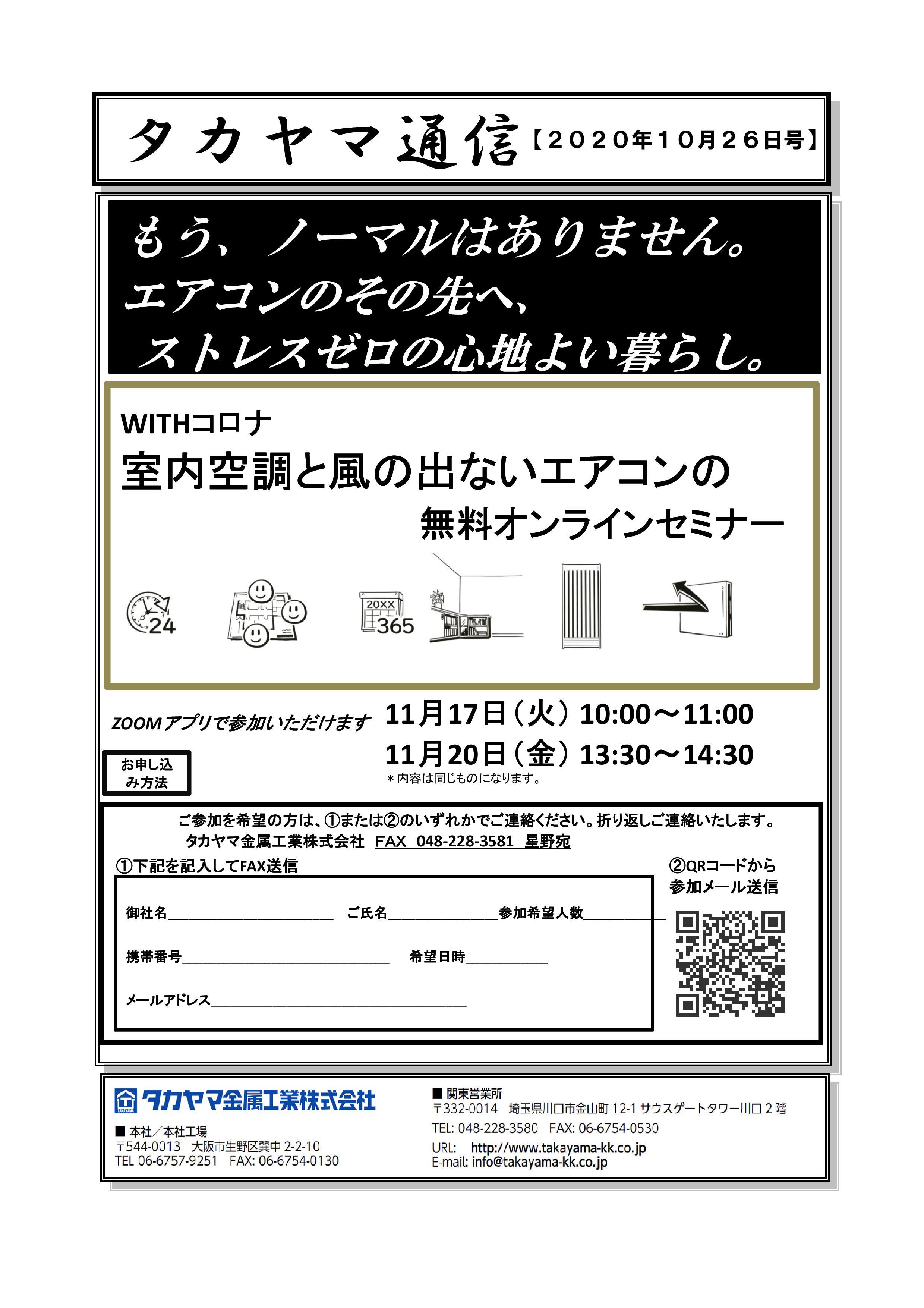 FUTAEDA勉強会告知②(10月26日号)