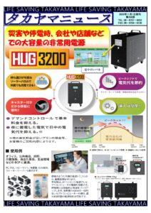 208 タカヤマニュース:第208号:hug3200