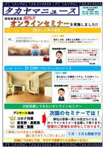 209 タカヤマニュース:第209号:関東営業所:オンラインセミナー