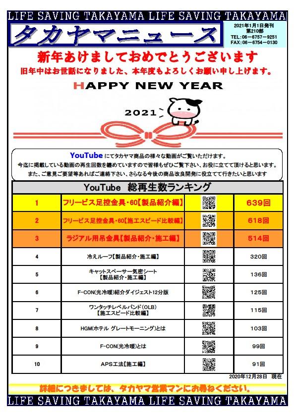 タカヤマニュース2021 01月