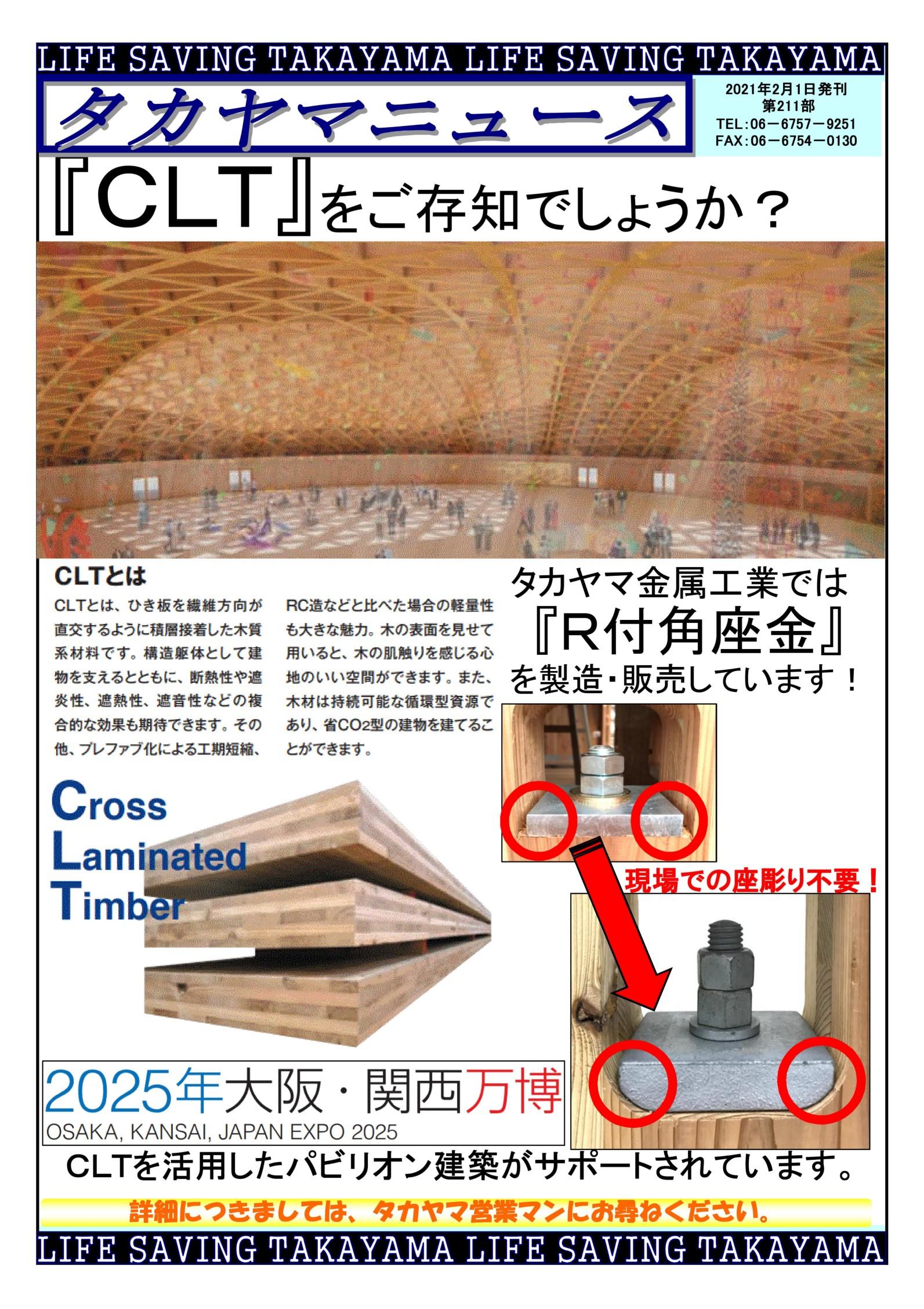 タカヤマニュース:第211号 西日本:CLT 2月