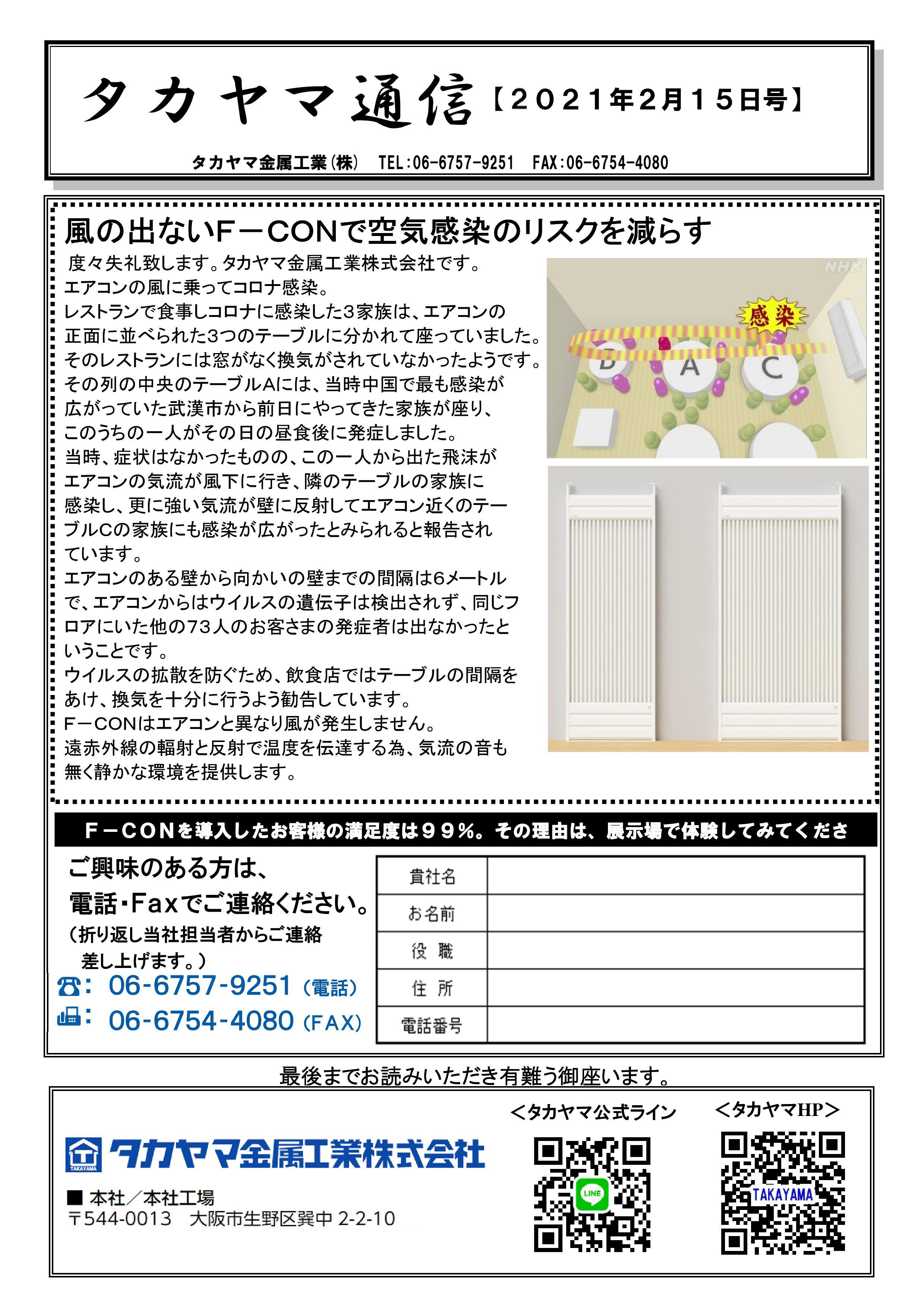 36:西日本:F-CON:タカヤマ通信【2021年2月15日分】