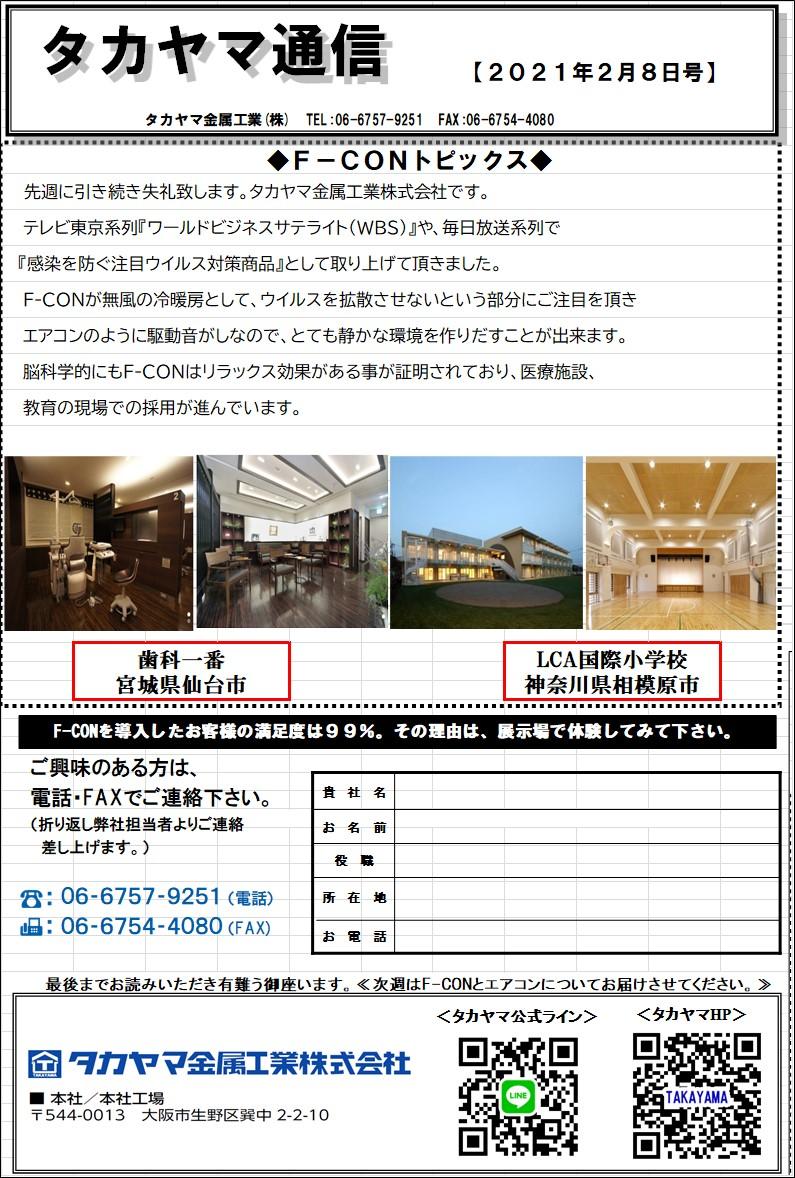 タカヤマ通信0208