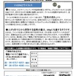 37:西日本:F-CON:ウィークリー通信【2021年2月22日分】