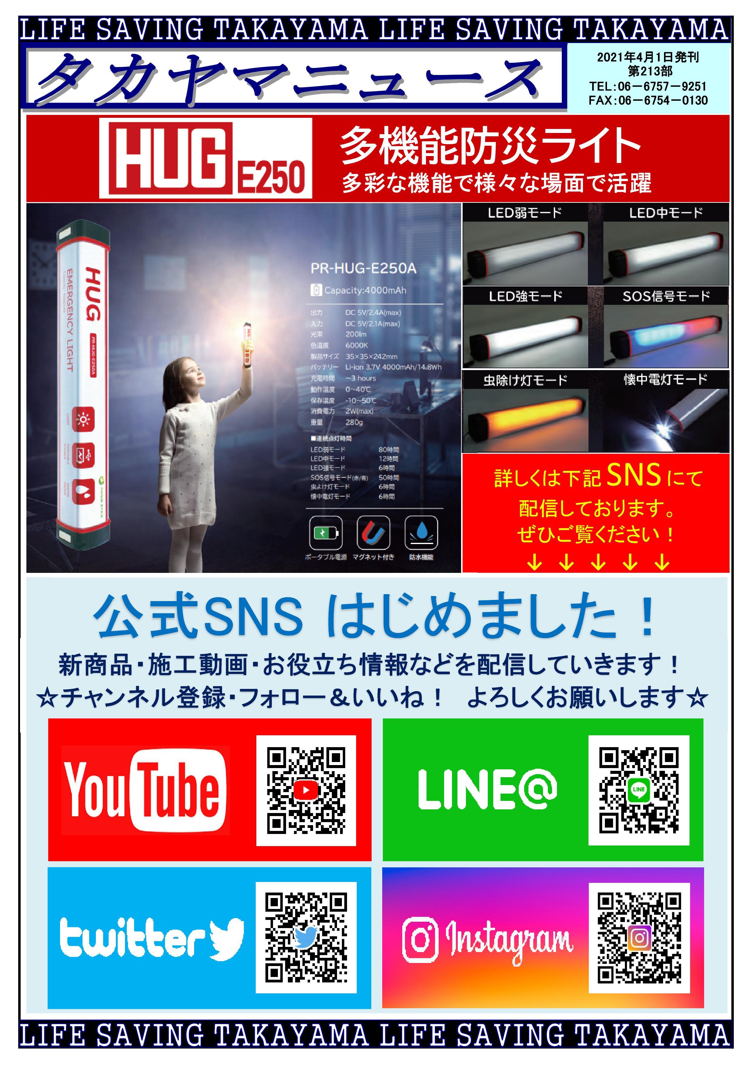 213タカヤマニュース:第213号 東日本:防災ライト
