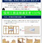 214タカヤマニュース:第214号:西日本:石膏BJ