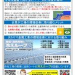 215タカヤマニュース:第215号:東日本:冷えルーフ