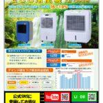 216タカヤマニュース:第216号:東日本:ECO冷風機