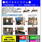 218タカヤマニュース:第218号:東日本:床パネルシステム